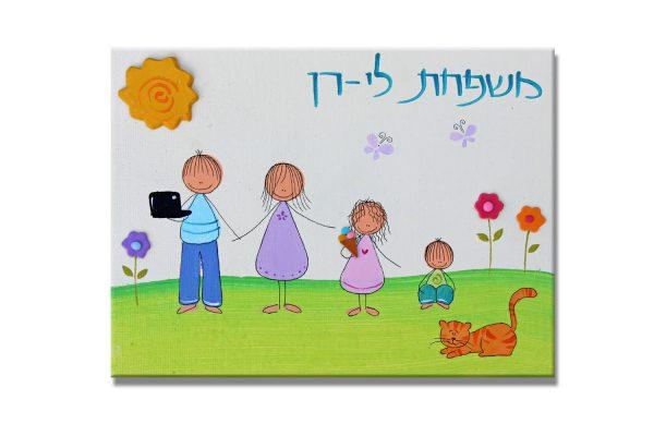 שלט לבית. דגם:משפחה עם חתול מתוק 1