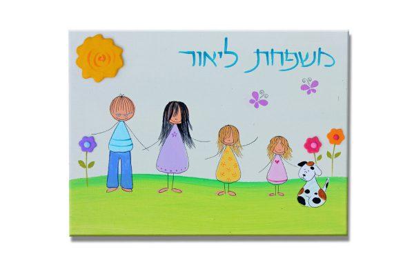 שלט מעוצב לבית משפחה עם ילדות וכלבלב 1