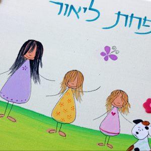 שלט מעוצב לבית משפחה עם ילדות וכלבלב 3