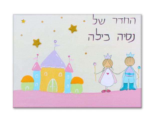 שלט מעוצב לדלת חדר ילדות – נסיכה,נסיך וארמון 1