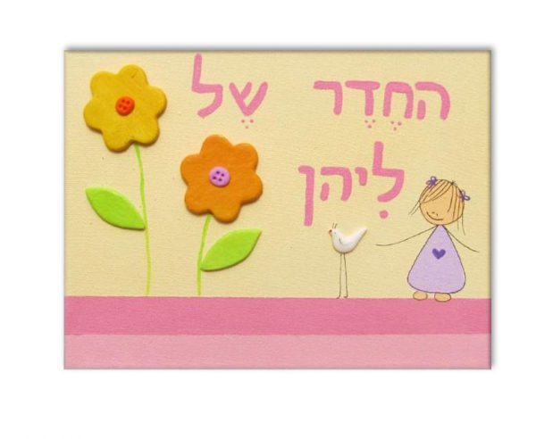 שלט לחדר הילדות בעיצוב ילדה עם פרחים 1