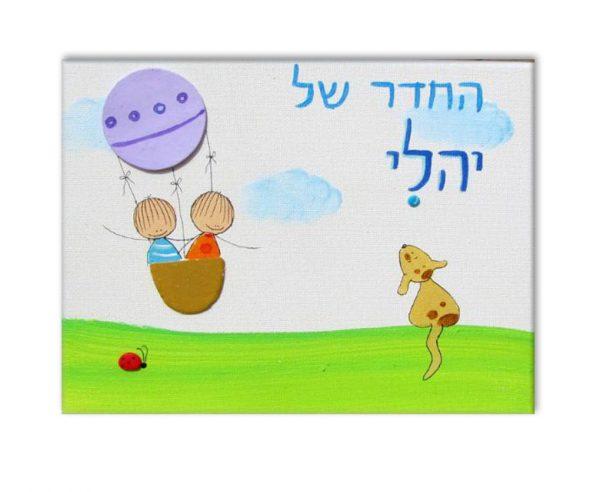 שלט מעוצב לילדים – כדור פורח בשמים 1