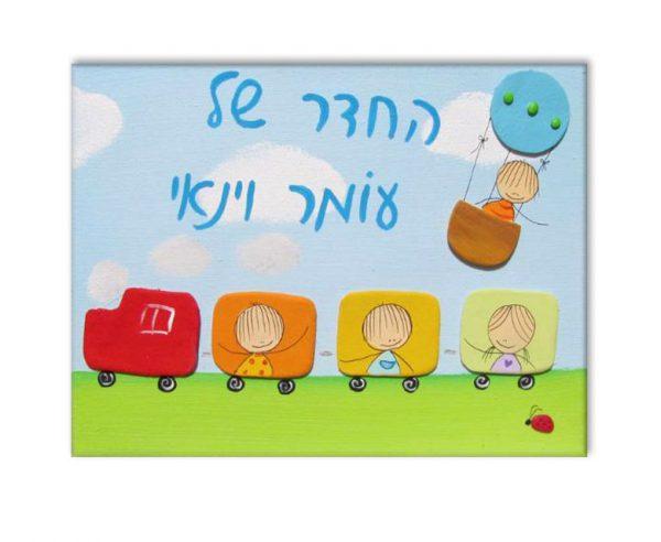 שלט בהתאמה אישית לחדר ילדים בעיצוב רכבת צבעונית 1
