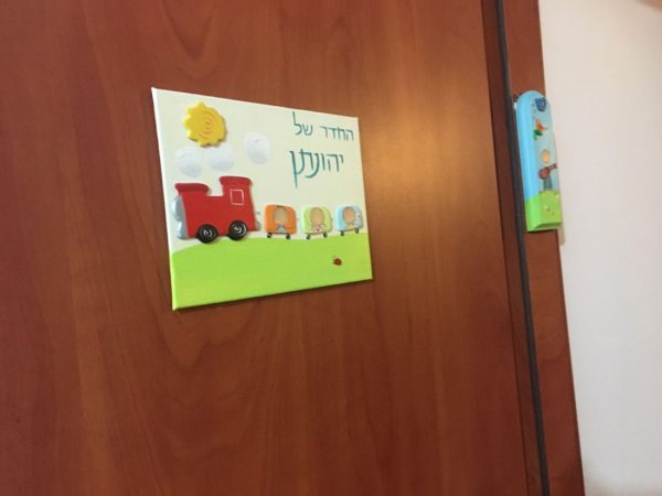 שלט לדלת חדר הילדים - שלט מעוצב לדלת