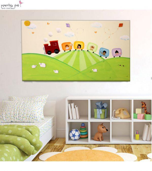 תמונה לחדר ילדים – ילדי העולם הגדול והמופלא
