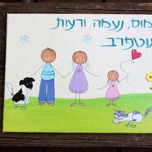 שלט עבודת יד לדלת הבית - עם כלב וחתול :)