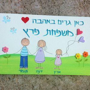 שלט לדלת כניסה לבית בעיצוב משפחה מאושרת.