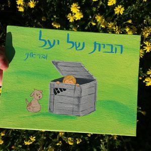 שלט מעוצב לחדר ילדים - הבית של יעל