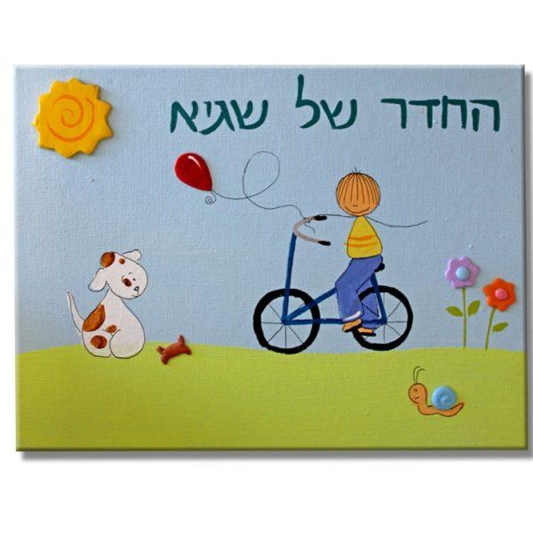 שלט לחדר ילדים - מטיילים באופניים