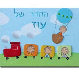 שלט מעוצב לחדר ילדים - רכבת צבעונית