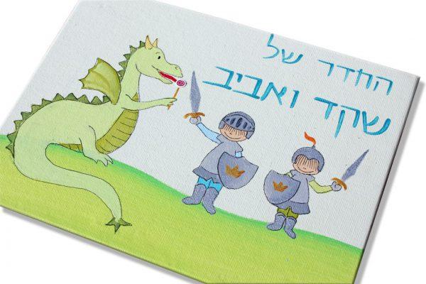 שלט לחדר ילדים בעיצוב אבירים אמיצים