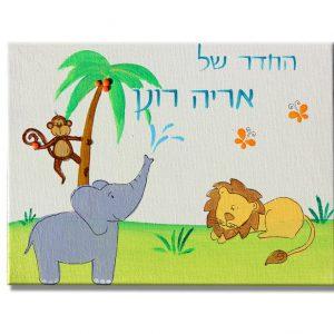 שלט מעוצב לחדר ילדים - חיות הג'ונגל
