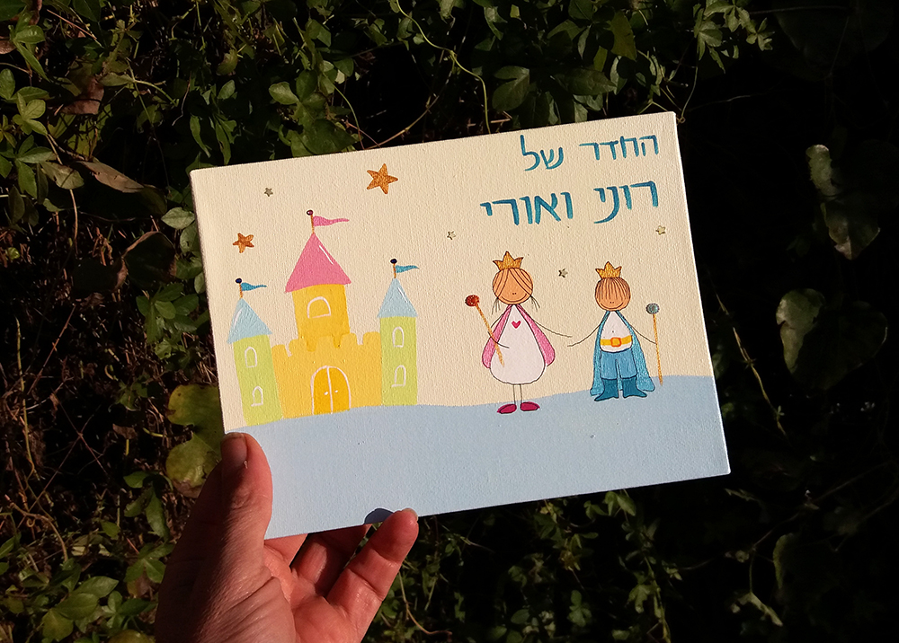 שלט מעוצב לחדר ילדים בעיצוב נסיכה ונסיך