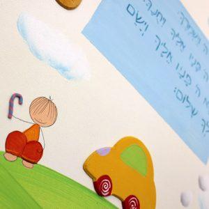 תמונת יודאיקה לילדים בעיצוב כלי תחבורה