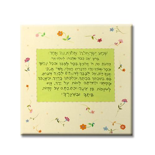 תמונת יודאיקה 'שמע ישראל'