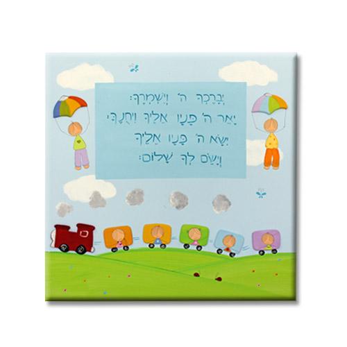 תמונת יודאיקה - ברכת הילדים