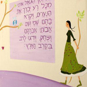 תמונת יודאיקה לילדות בעיצוב נסיכה