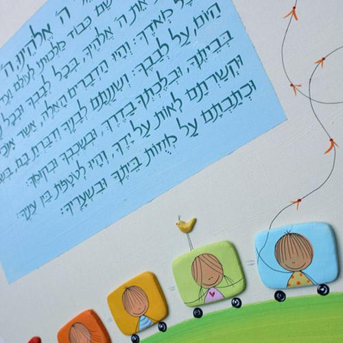 תמונת 'שמע ישראל' לחדר ילדים בעיצוב רכבת צבעונית