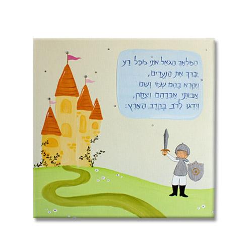 תמונת 'המלאך הגואל' בעיצוב אביר וטירה