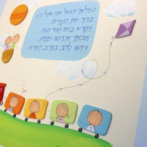 תמונת יודאיקה לחדר ילדים בעיצוב רכבת צבעונית