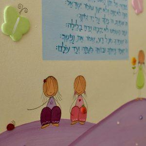 תמונת 'שיר המעלות' לחדר ילדות