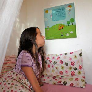 תמונת יודאיקה 'ברכת הבנות' בעיצוב אישי