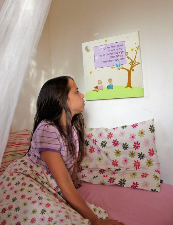 תמונה – יודאיקה לחדר ילדים