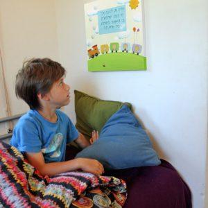 תמונה עם טקסט מהמקורות לחדר ילדים עבודת יד