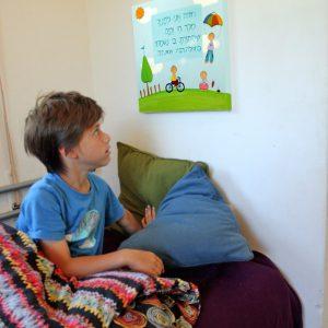 תמונת 'מודה אני לפניך' בעיצוב ילדים אופטימיים
