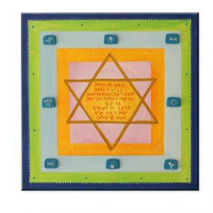 ברכת הבית בעיצוב אישי – מגן דוד ותבליטי יודאיקה