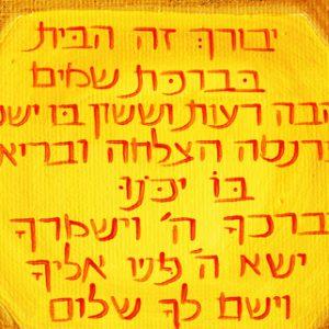 ברכת בית בעיצוב צבעוני עם אלמנטים יהודים