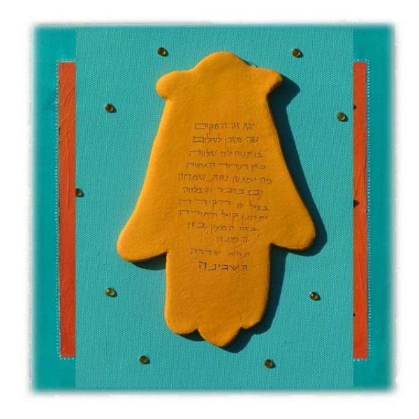 ברכת הבית בעבודת יד מיוחדת בשילוב תבליט חמסה