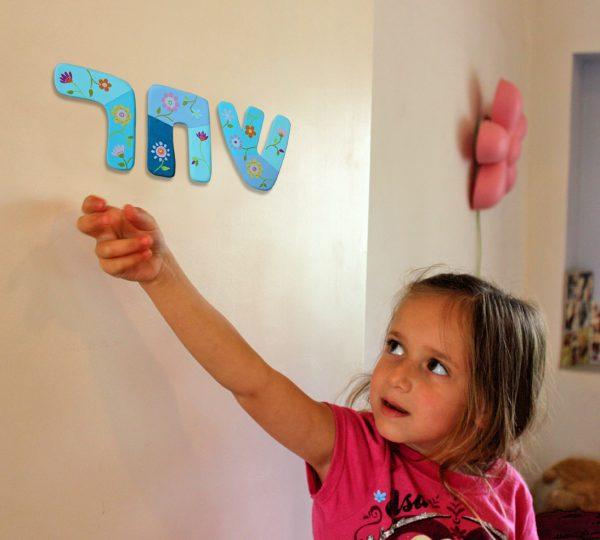 אותיות דקורטיביות לחדר הילדים.