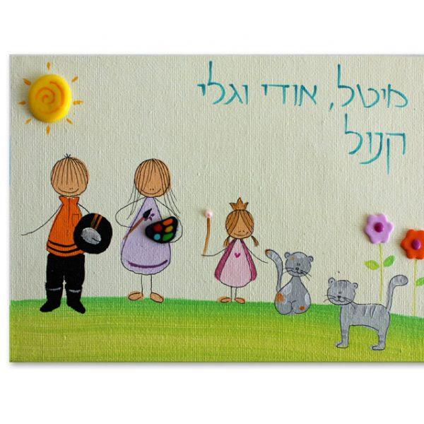 שלט לדלת – אבא , אמא ציירת וילדה נסיכה