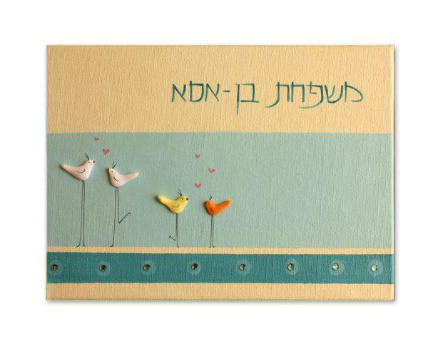 שלט מעוצב לדלת – ציפורי שיר אהובות