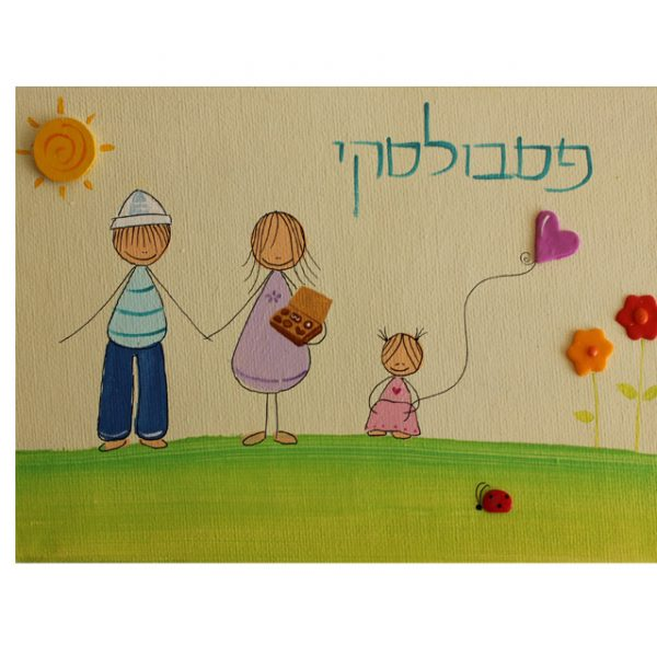 שלט לדלת הבית – משפחה חמודה