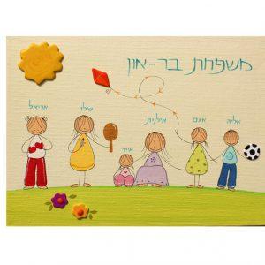 שלט מעוצב לדלת – משפחה מרובת ילדים