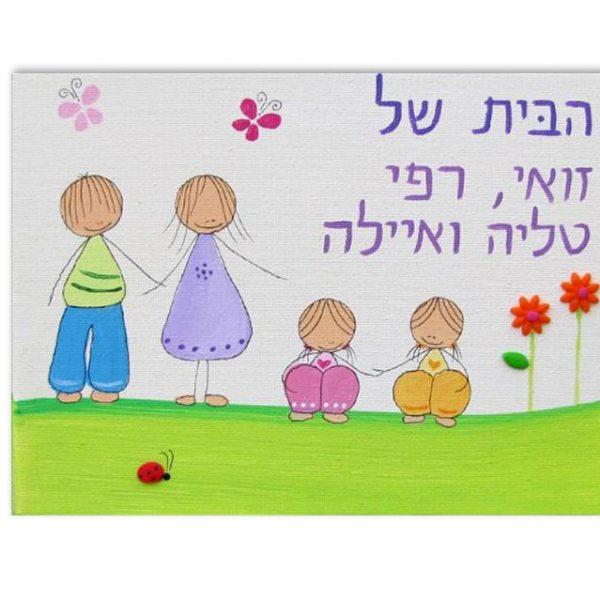 שלט מעוצב לדלת – משפחה עם שתי ילדות מתוקות