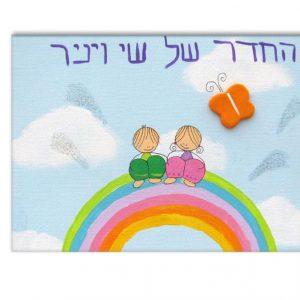 שלט לחדר ילדות וילדים - קשת צבעונית