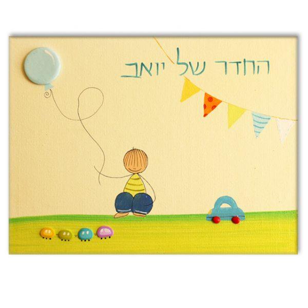 שלט מעוצב לחדר ילדים - בלון ודגלונים