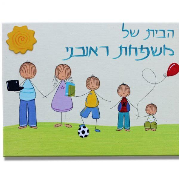 שלט מעוצב לבית משפחה מאושרת