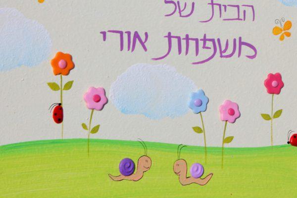 שלט מעוצב לדלת הבית בעיצוב פרחים ושבלולים