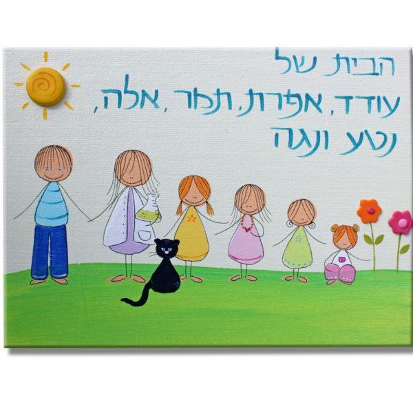 שלט לכניסה לבית - משפחה של בנות מתוקות