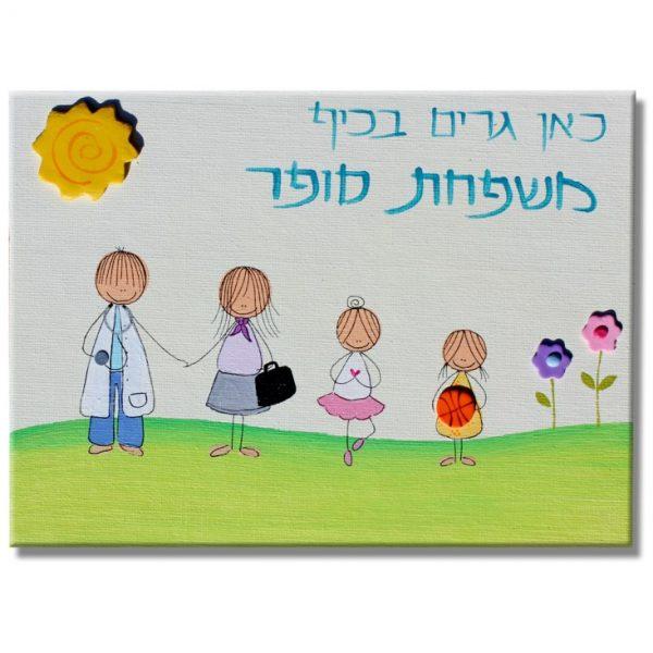 שלט מעוצב לבית - אמא, אבא וילדות חמודות