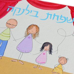 שלט מעוצב לדלת משפחה תיאטרלית