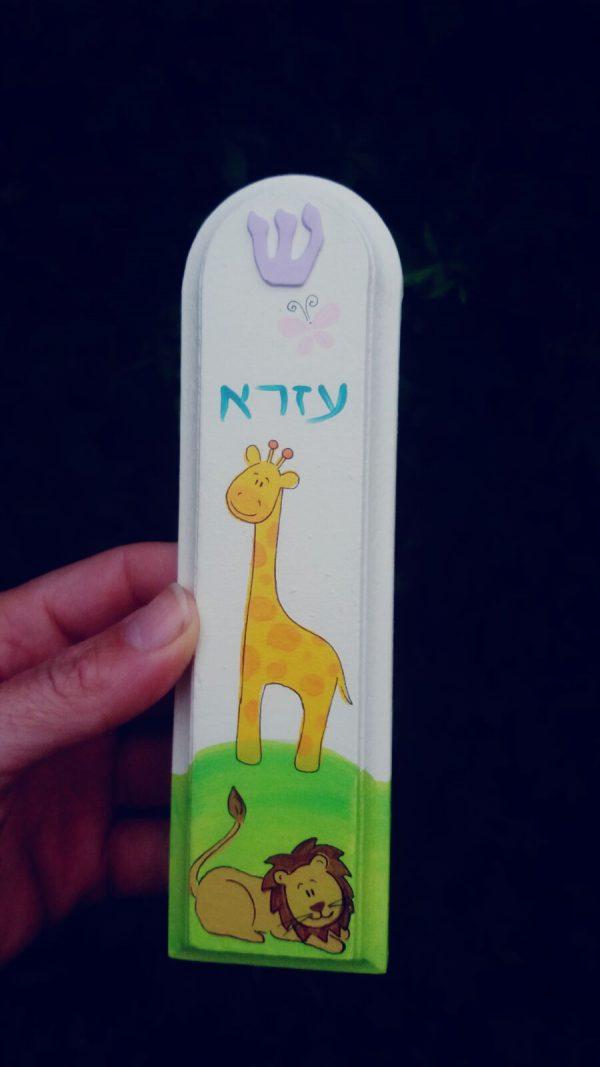 מזוזה לחדר ילדים בעיצוב חיות הג'ונגל המתוקות 1