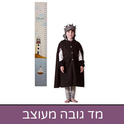 מד גובה לילדים