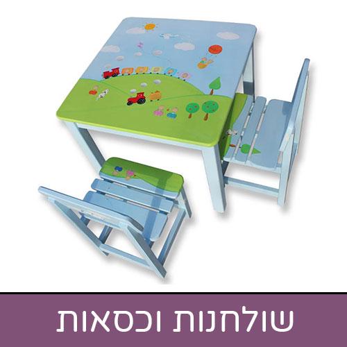 שולחן וכסאות לילדים
