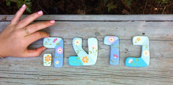 אותיות דקורטיביות לחדר ילדים. פרחים בגווני כחול. 1