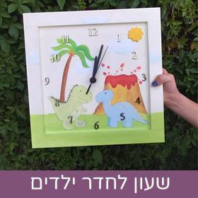 שעון מעוצב לחדר ילדים